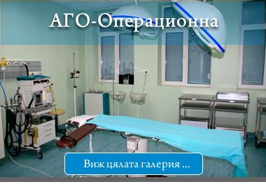 АГО-Операционна