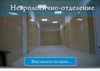 Неврологично-отделение
