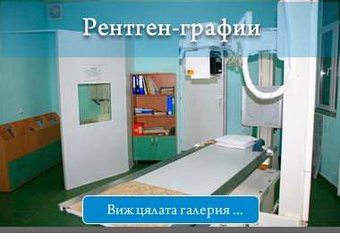 Рентген-графии
