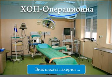 ХОП-Операционна